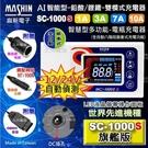 【久大電池】 麻新電子 SC-1000S 旗艦版 ODBII 12/24V 自動偵測 鉛酸/鋰鐵雙模 脈衝式充電機
