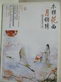 【書寶二手書T2/言情小說_DYC】木槿花西月錦繡(5)紫蕖連理帝王花_海飄雪