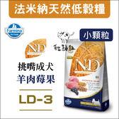Farmina法米納〔ND成犬天然糧,羊肉藍莓,小顆粒,7kg〕(LD-3)
