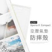 E68精品館 防摔殼 SONY Xperia X Compact 手機殼 空壓殼 透明殼 氣墊殼 軟殼 果凍套 保護殼 保護套
