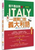 信不信由你一週開口說義大利語 全新修訂版(隨書附贈義大利籍名師親錄標準義大利語發