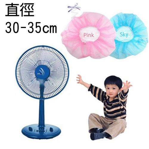 保護寶寶手指 風扇保護罩/風扇安全罩