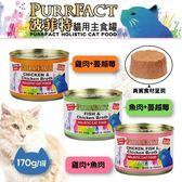 *KING WANG*【單罐】PURRFACT波菲特 貓主食罐170g 三種口味 低磷罐 貓罐