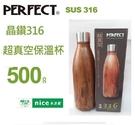 《PERFECT 理想》晶鑽316超真空保溫杯-500cc(木紋色)