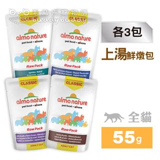 【毛麻吉寵物舖】AlmoNature 義士大廚上湯鮮燉包-四口味各3包(55g) 貓鮮食/副食罐/餐包