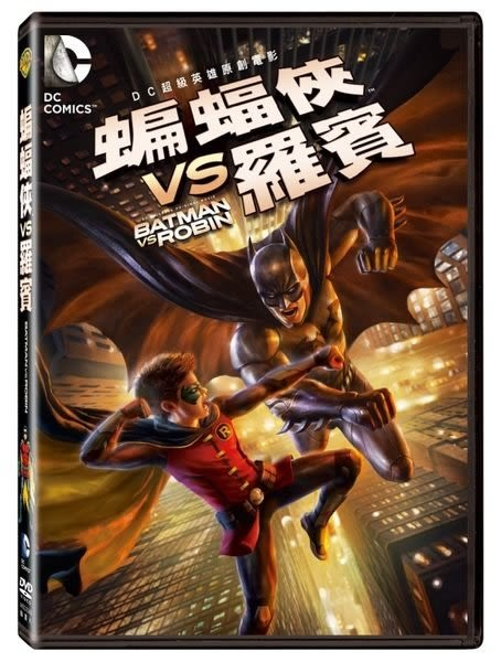 蝙蝠俠VS羅賓 DVD(購潮8)