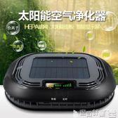 車用淨化器 汽車太陽能車載空氣凈化器負離子氧吧香薰車內車用除甲醛去異煙味 寶貝計畫