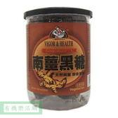 有機廚坊-南薑黑糖塊 300公克/罐