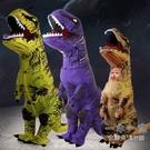 萬聖節服裝 萬圣節充氣衣服裝霸王龍套裝兒童搞怪恐龍人偶服大人搞笑卡通道具