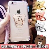 華為 HUAWEI Y7 Prime 2018 空壓殼支架小熊 三件組 手機殼+指環支架+掛繩