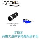 POSMA 迷你單筒測距儀 搭高爾夫撿球眼鏡 GF100C