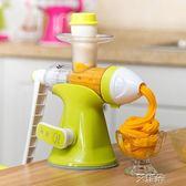 榨汁機迷你家用多功能炸榨汁器學生手搖水果原汁機果汁語 艾維朵