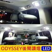 HONDA本田【ODYSSEY後閱讀燈-4顆】2015-2021年ODYSSEY 奧德賽專用 氣氛燈 LED閱讀燈