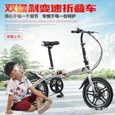 鐵錨折疊自行車16寸20寸男女式變速碟剎減震超輕學生成人單車QM   橙子精品