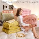 毛毯被子加厚冬季珊瑚絨床單雙層保暖法蘭絨毯子午睡毯沙發毯蓋毯 夢幻小鎮ATT