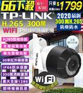 【下殺】監視器攝影機 300萬 防水槍型 WIFI 手機遠端 H.265 訊息推播 紅外線夜視 台灣安防