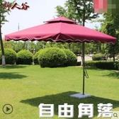 戶外遮陽傘大型沙灘太陽傘方折疊雨傘庭院傘室外防曬CY  自由角落