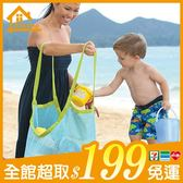 ✤宜家✤兒童沙灘玩具快速收納袋 挖沙工具 雜物收納網袋