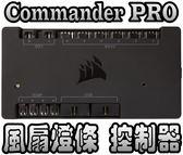 [地瓜球@] 海盜船 CORSAIR Commander PRO 風扇 燈條 轉速燈光 控制器