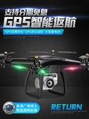 空拍機 專業無人機 航拍飛行器5G高清遠距圖傳遙控飛機智慧跟隨返航 MKS小宅女