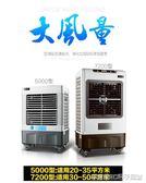 移動空調 工業商用冷風機 大型空調扇 制冷 移動水空調 單冷 冷風扇igo 維科特3C