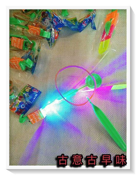 古意古早味 LED發光 彈力竹蜻蜓 (5個/組) 懷舊童玩 夯玩具 飛得高 閃亮 LED燈 台灣童玩