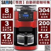 聲寶新自動研磨咖啡機(17101GL)【3期0利率】【本島免運】