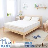 House Door 天絲舒柔布套波浪型11cm厚記憶床墊超值組(單大3.5尺)