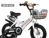 兒童自行車3歲寶寶腳踏車2-4-6-7-8-9-10童車單男孩12-14-16女孩HM 時尚潮流