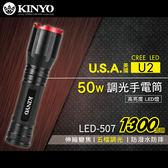☆KINYO耐嘉 LED-507 LED外接式充電手電筒 美國CREE XML2 U2 伸縮變焦 調焦 照明燈 爆亮手電筒