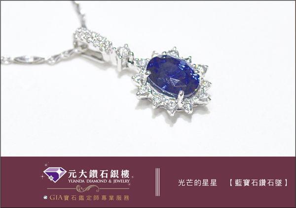 ☆元大鑽石銀樓☆【頂級訂製珠寶】『光芒的星星』天然藍寶石墜子*藍寶石、鑽石*