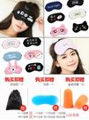 眼罩睡眠遮光透氣女可愛韓國學生睡覺冰敷眼罩男耳塞防噪音三件套