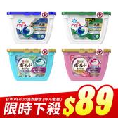特價$89 日本 P&G 3D立體洗衣膠球 18入盒裝 三種洗劑 洗衣果凍球 洗衣凝膠球 除臭 抗菌 洗衣球 寶僑