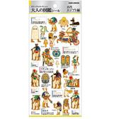 Kamio 日本製金箔壓印造型貼紙 大人的圖鑑 古埃及篇_KM01403
