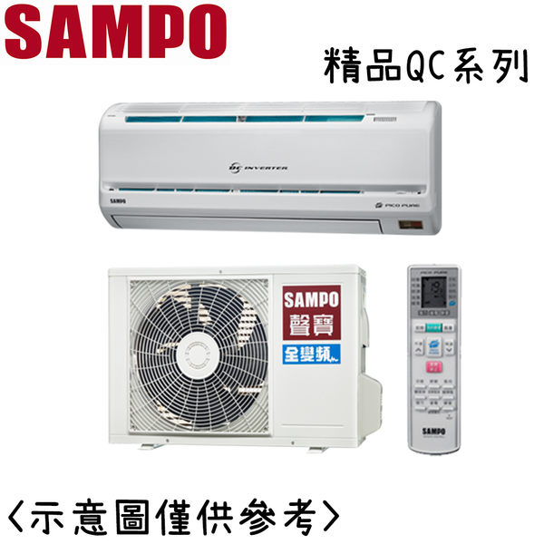 【SAMPO聲寶】變頻分離式冷氣 AM-QC28D/AU-QC28D