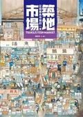 築地市場:從圖看魚市場的一天