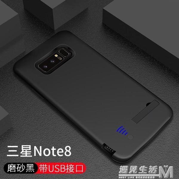 三星note8背夾電池note9超薄S8無線充電寶S9專用s10手機殼式沖器S8  WD 遇見生活