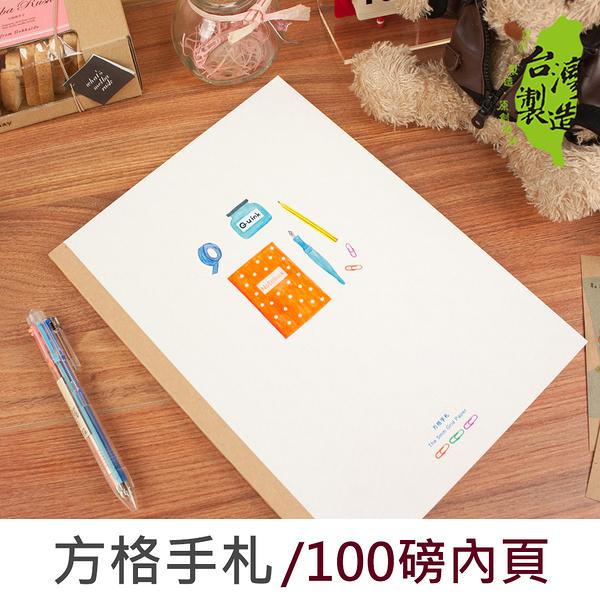 珠友網購限定 NB-18205 (雜誌尺寸)方格手札/筆記/記事本/56張
