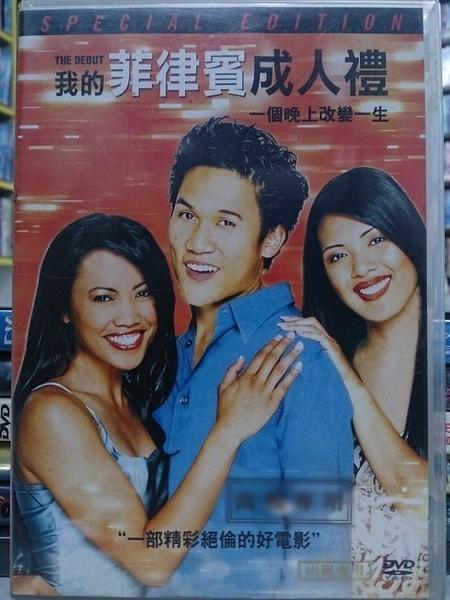 挖寶二手片-X03-050-正版DVD-電影【我的菲律賓成人禮】-(直購價)
