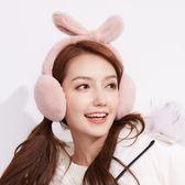主角院兔耳朵耳罩女士冬季加絨保暖護耳暖韓版可愛防風耳包毛毛絨 宜品居家館