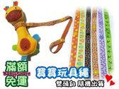 BS貝殼【DU6015】玩具綁帶 玩具綁帶.寶寶玩具防掉帶.嬰兒玩具吊帶吊掛安撫奶嘴鏈