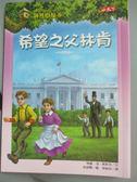 【書寶二手書T1/兒童文學_JLL】神奇樹屋47希望之父林肯_瑪麗波奧斯本