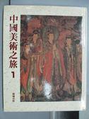 【書寶二手書T9/藝術_PDS】中國藝術之旅(1)