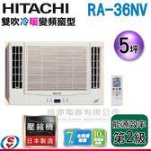【信源】5坪【HITACHI 日立雙吹冷暖窗型冷氣】RA-36NV (含標準安裝)