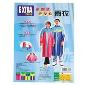 EXTRA前開式PVC雨衣-紫(XL)【愛買】