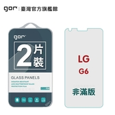 【GOR保護貼】LG G6 9H鋼化玻璃保護貼 g6 全透明非滿版2片裝 公司貨 現貨