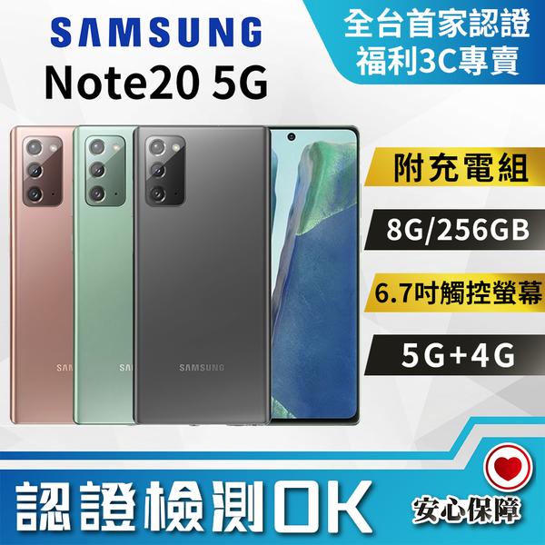 【創宇通訊│福利品】 滿4千贈好禮 A級9成新 Samsung Note20 5G/8G+256GB (N9810) 開發票