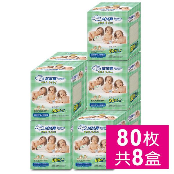 【拭拭樂】乾濕兩用紗布毛巾 (80枚x8盒/箱)—箱購-箱購