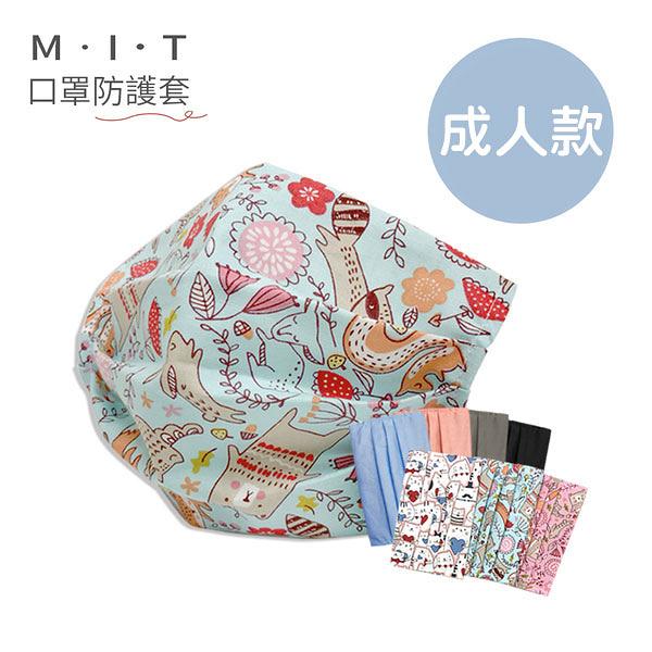 MIT純棉口罩防護套/口罩套 (1組3入) 成人款