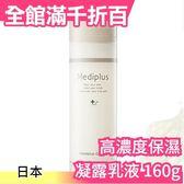 【小福部屋】日本 Mediplus 美樂思 高濃度保濕凝露乳液 160g (約兩個月用量) 樂天銷售第一